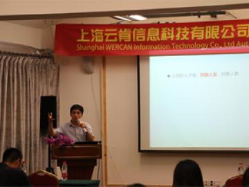 การประชุมร่วมกันในโรงแรม Wanxuan Garden, 2018